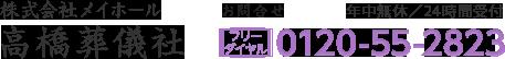 株式会社メイホール 高橋葬儀社